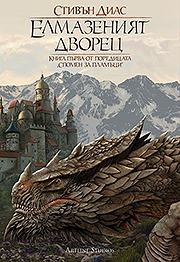 adamantine_palace_bulgarian_cover