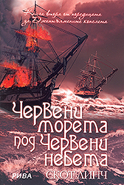 red_seas_under_red_skies_bg_cover